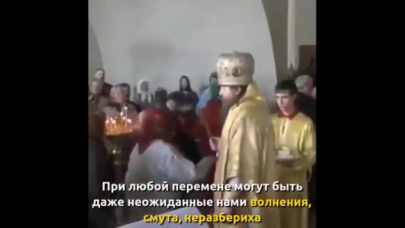 Крест ко лбу, ручку целуем: Голосуйте за Путина. Будничная работа сотрудников РПЦ.