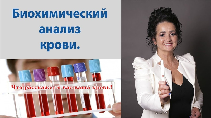 Биохимический анализ крови. Лучшие параметры для репродуктивного здоровья.
