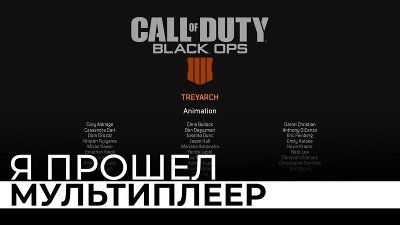 Я прошёл МУЛЬТИПЛЕЕР Black Ops 4