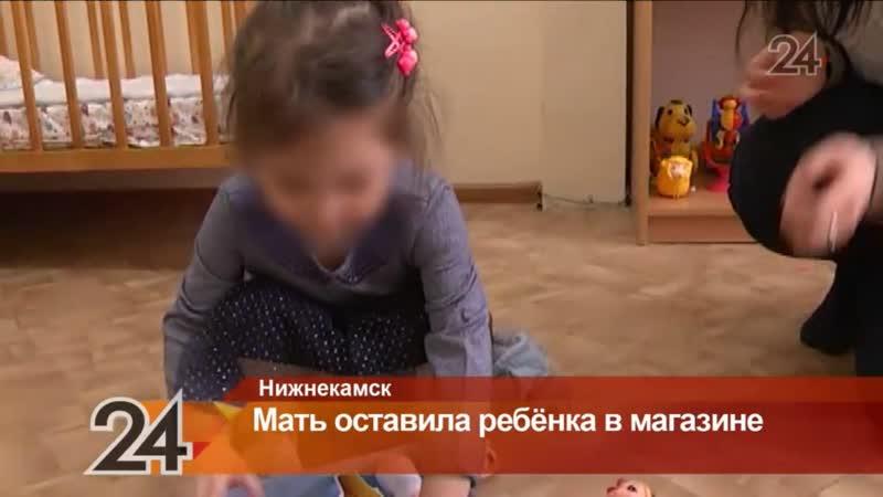 Жительница Нижнекамска забыла маленькую дочь в магазине