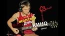 Станислав Зайцев - Красно-желтые дни ( Кино - cover )