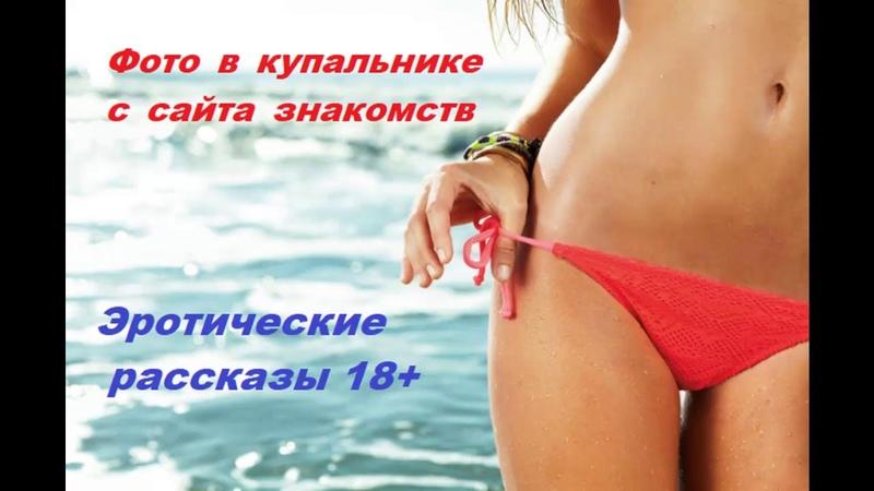 Фото в купальнике с сайта знакомств - Эротические рассказы