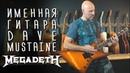 Гитара Dave Mustaine из Megadeth  