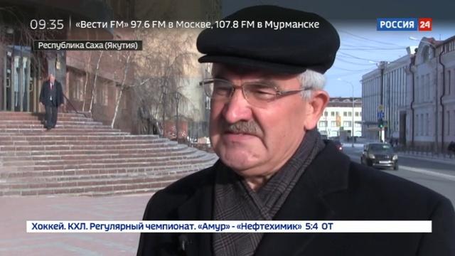Новости на Россия 24 • В Якутии разрабатывают план действий по завершению строительства железной дороги