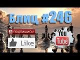 Смотреть шахматы блиц видео онлайн от КМС #246 с комментариями на русском — D20 Ферзевый гамбит