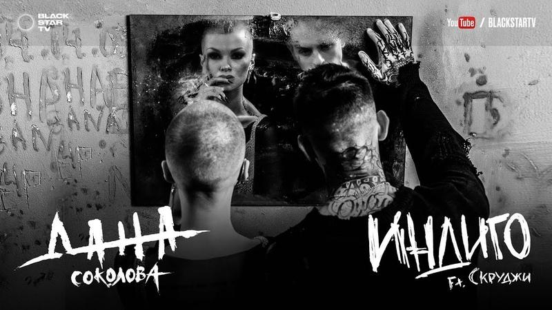 Дана Соколова feat Скруджи Индиго премьера клипа 2017
