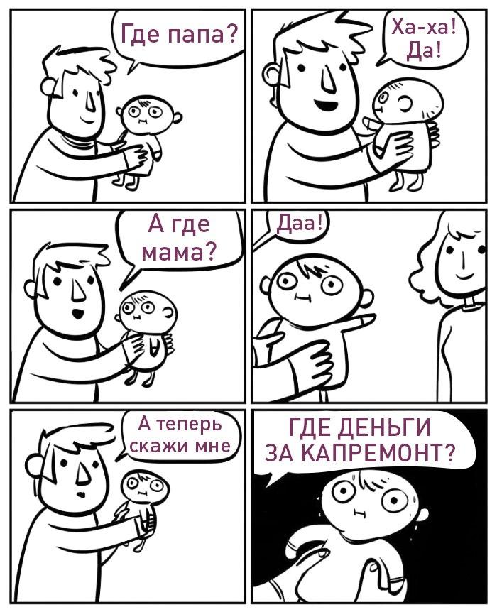 Двухлетний ребенок задолжал фонду капремонта 10 тысяч рублей