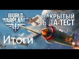 ИТОГИ РОЗЫГРЫША ИНВАЙТ-КОДА НА РОССИЙСКИЙ ЗБТ World of Warplanes # 4