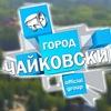 Город Чайковский(16+)Официальная группа города