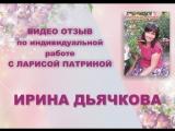 Отзыв Ирины Дьячковой