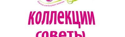 Адель одежда для беременных новосибирск каталог
