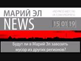 Михаил Винокуров: Марий Эл News #5(154)