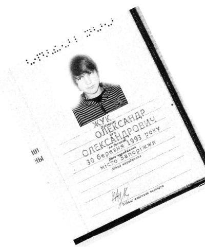 Серёжа Батюта, 14 апреля 1997, Запорожье, id187708671