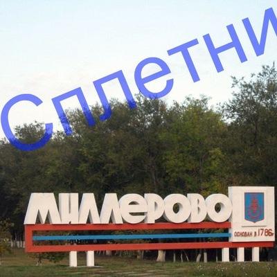 Сплетни Миллерово, id206723225