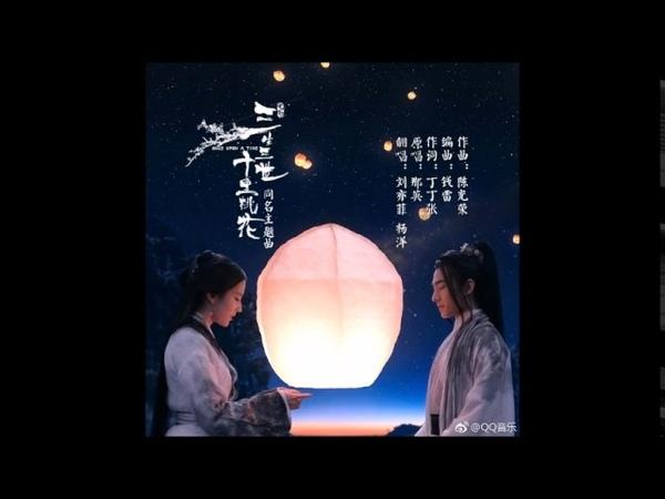 Liu Yifei Yang Yang Cover Movie Once Upon a Time OST 劉亦菲&楊洋翻唱電影《三生三世十里桃花》同名主