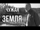 Чужая земля Разбой по русски К такому видео ВЫ не готовы