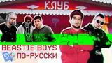 BEASTIE BOYS по GOOGLE TRANSLATE от группы ТРИ ПУЛИ ЕБЕМОЛЬ
