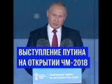 Выступление Путина на открытии ЧМ