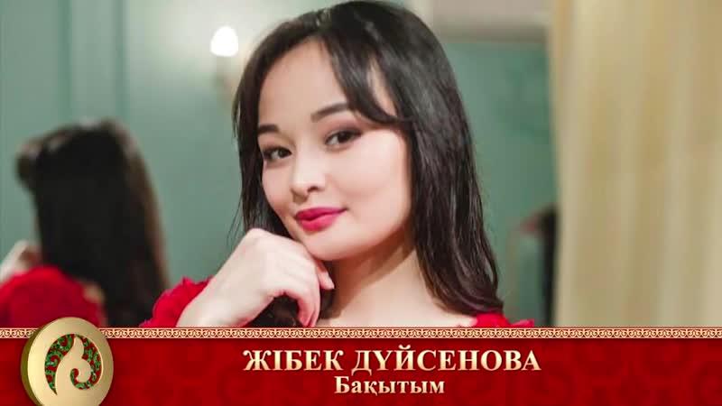 398 Жібек Дүйсенова Бақытым аудио
