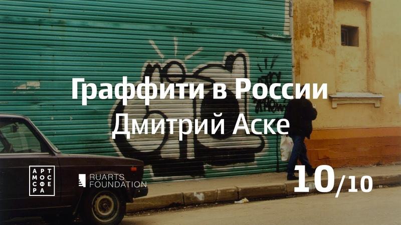 Граффити в России, Дмитрий Аске