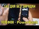 Philips Xenium E181 Полгода без зарядки Телефон POWERBANK