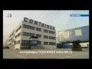 Контейнеры Контейнекс с завода CONTAINEX Россия