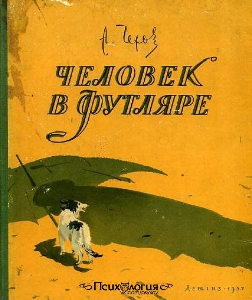 Чехов а.п о любви fb2