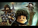 PS3LEGO The Lord of the Rings. Прохождение 3 «Заветрь»