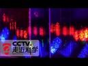 《走近科学》 20180226 走近激光显示 | CCTV走近科学官方频道