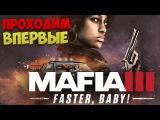 MAFIA 3 DLC FASTER, BABY! FULL HD ULTRA - ВЕСЕННЕЕ ПРОХОЖДЕНИЕ #1