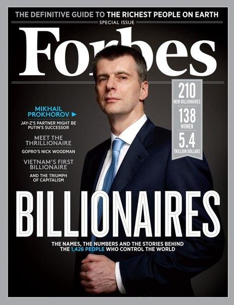 6 правил успеха от Forbes