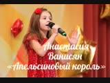 Анастасия Ванисян