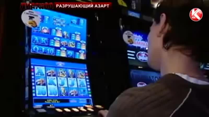Диагноз Разрушающий азарт игромания