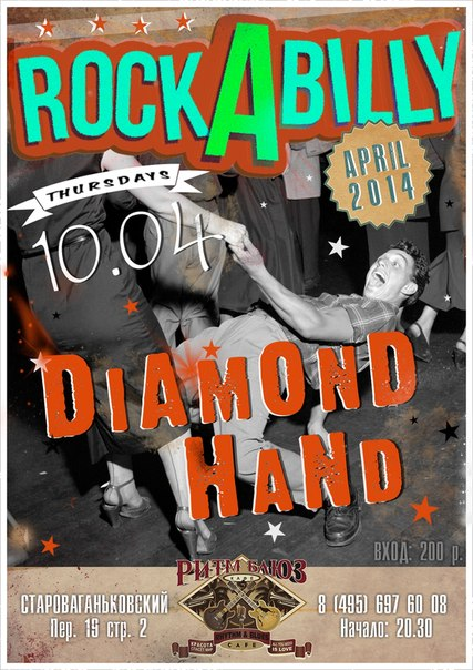 10.04 Diamond Hand. Rockabilly Thursday в Ритм Блюз Кафе.