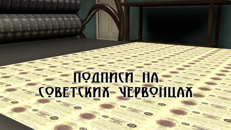 БАНКОВСКИЕ АФЁРЫ💰Хранители времени📝Подписи сотрудников🏦Госбанка СССР☭на советских червонцах🇨🇳