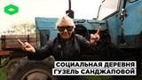 Социальная деревня Гузель Санжаповой ROMB