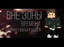 Minecraft сериал Вне зоны времени 1 серия