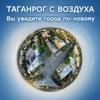 AirTaganrog - Таганрог с воздуха