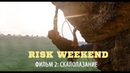 Risk Weekend. Серия 2. Скалолазание
