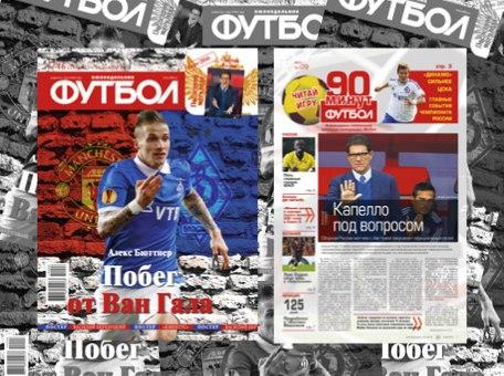 Динамо Москва, сборная России, Дмитрий Аленичев, Александр Бюттнер