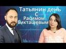 Татьянин день с Расимом Бикташевым МосБиржа, Газпром, Сбербанк, Лукойл - как заработать / ФИНАМ