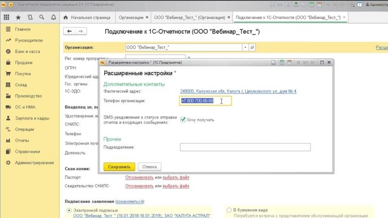 1С-Отчетность- Отправка заявления на подключение в БП 3.0