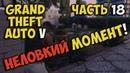 Grand Theft Auto V Прохождение игры на Русском Неловкий момент №18 PC