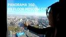 89 этаж башня Федерация в Москва сити Обзорная площадка 360 градусов