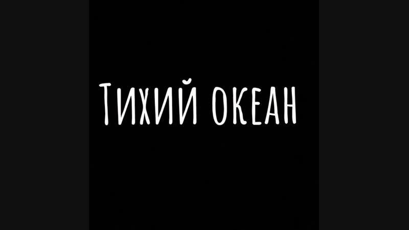 Znaksy Day- Тихий Океан