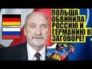 Нет мозгов: Польша обвинила Россию и Германию в заговоре