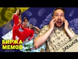 Биржа Мемов: Стас Давыдов. Diss Challenge. Цвет настроения синий. Мстители