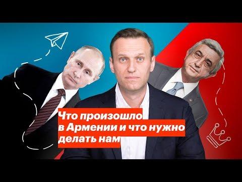 ♐Что произошло в Армении и что нужно делать нам♐