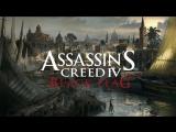 Assassins Creed IV Black Flag 3№