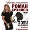 Роман Архипов (30/05/2019) Москва Station hall